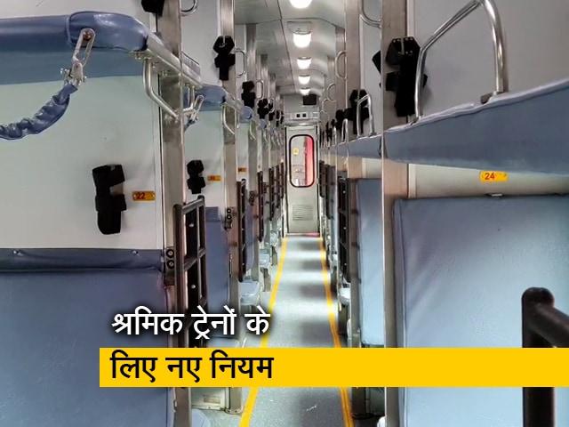 Videos : श्रमिक स्पेशल ट्रेनों में अब बीच वाली बर्थ पर भी यात्रा करने की मंजूरी