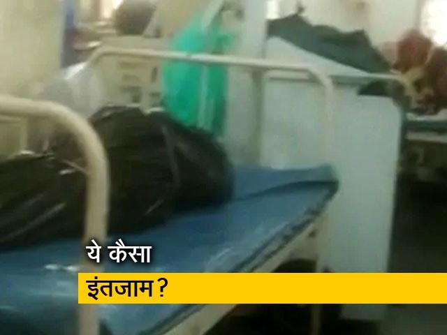 Video : Coronavirus Update: मुंबई के एक अस्पताल में शवों के बीच रखे जा रहे हैं कोरोना के मरीज