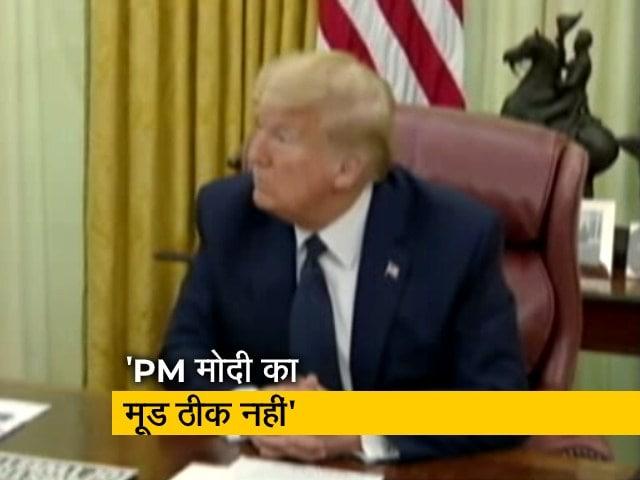 Videos : भारत-चीन विवाद पर बोले डोनाल्ड ट्रम्प- पीएम मोदी का मूड ठीक नहीं