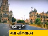 Video : महाराष्ट्र में 30 जून तक बढ़ाया गया लॉकडाउन