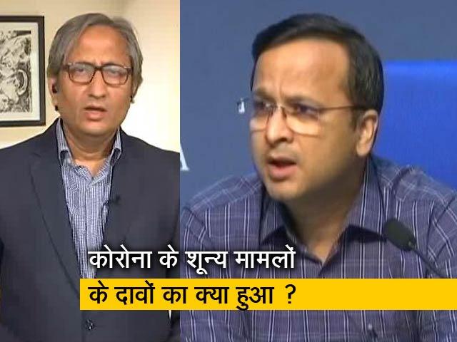 Videos : रवीश कुमार का प्राइम टाइम :  स्वास्थ्य मंत्रालय क्यों नहीं कर रहा कोरोना पर प्रेस कॉन्फ्रेंस ?