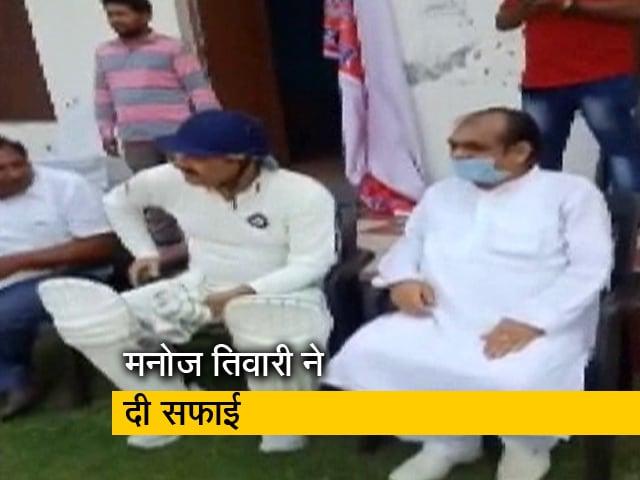 Videos : बीजेपी नेता मनोज तिवारी ने लगे आरोपों को बताया निराधार