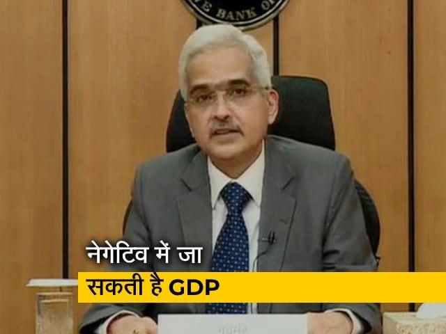 Videos : RBI गवर्नर बोले- 2020-21 में GDP नेगेटिव में जा सकती है