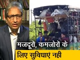 Video : देस की बात रवीश कुमार के साथ : मजदूरों की घर वापसी की जद्दोजहद
