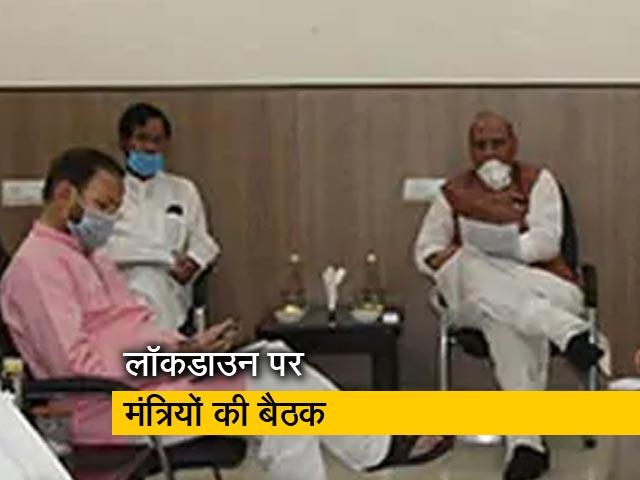 Videos : लॉकडाउन पर मंत्री समूह की बैठक, इन मुद्दों पर होगी चर्चा