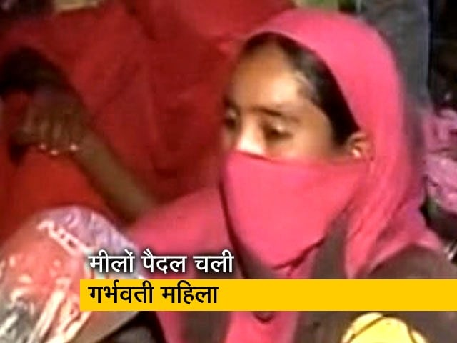 Videos : लॉकडाउन की वजह से गर्भवती महिला को चलना पड़ा मीलों पैदल