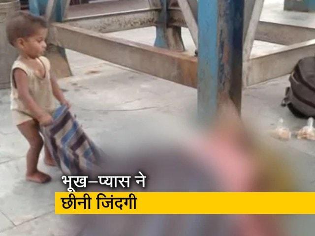 Videos : भूख-प्यास से बेहाल मां की स्टेशन पर ही मौत, जगाता रहा बच्चा