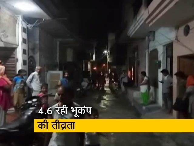 Videos : दिल्ली और उसके आसपास के क्षेत्रों में भूकंप के झटके