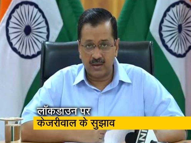 Videos : लॉकडाउन पर दिल्ली के CM अरविंद केजरीवाल ने दिए ये सुझाव