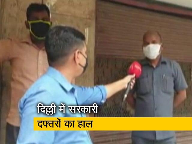 Videos : दिल्ली के सरकारी दफ्तरों में कम स्टाफ के साथ हो रहा है काम