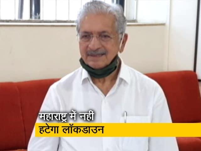 Video : महाराष्ट्र के मंत्री सुभाष देसाई बोले- बड़े शहरों में जारी रहेगा लॉकडाउन