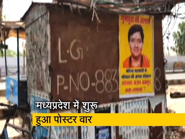 Video : भोपाल में प्रज्ञा सिंह ठाकुर के लापता होने का लगा पोस्टर
