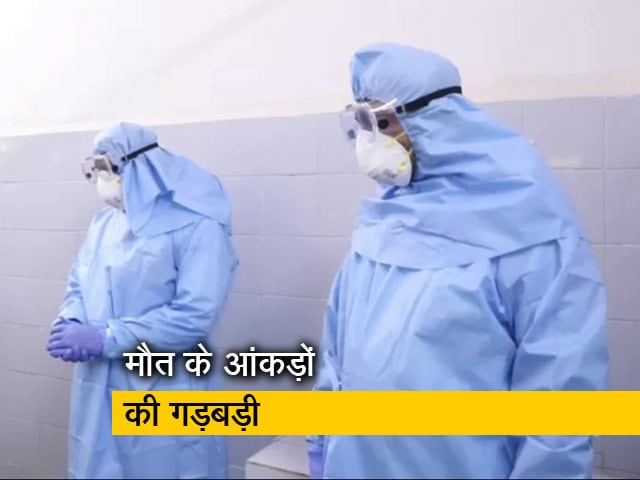 Videos : सफदरजंग अस्पताल ने कोरोना से हुई मौतों को छिपाया ?