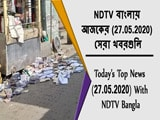 Video : NDTV বাংলায় আজকের (27.05.2020) সেরা খবরগুলি