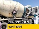 Video : सिटी एक्सप्रेस : मध्य प्रदेश में मिक्सर मशीन में मिले 18 मजदूर