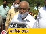 Videos : जून से धार्मिक स्थल खोले जाएं : कर्नाटक मुख्यमंत्री बीएस येदियुरप्पा