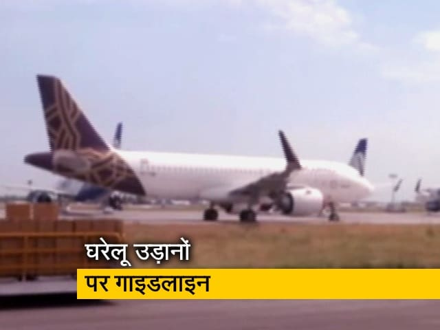 Videos : 25 मई से शुरू हो रहीं घरेलू हवाई सेवाएं, यह है गाइडलाइन