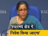 Videos : राहत पैकेज पर बोलीं वित्त मंत्री- स्वास्थ्य क्षेत्र में निवेश किया जाएगा