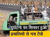 Video : रवीश कुमार का प्राइम टाइम: मुंबई-नासिक हाइवे पर टेंपो हुआ हादसे का शिकार
