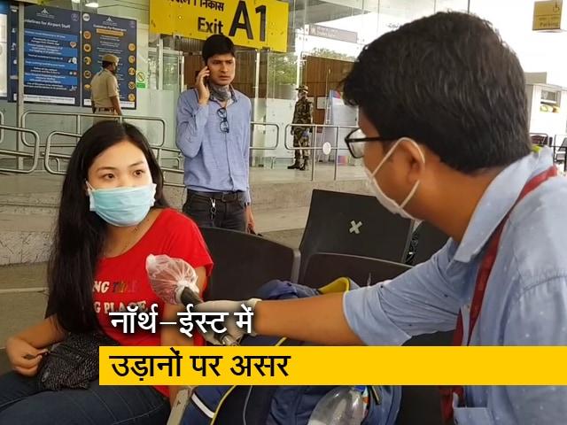 Video : कई उड़ानों के रद्द होने से लोगों को हुई परेशानी, सिर्फ गुवाहाटी और इंफाल ही पहुंच पाए विमान