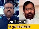 Videos : कभी सोचा नहीं था कि मजदूरों को यूं शहर से अपने गांव पैदल लौटना पड़ेगा : केंद्रीय मंत्री रामविलास पासवान