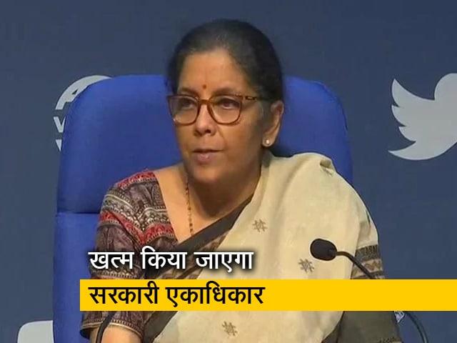 Videos : खनिज सेक्टर में निजी निवेश को बढ़ावा देगी केंद्र सरकार