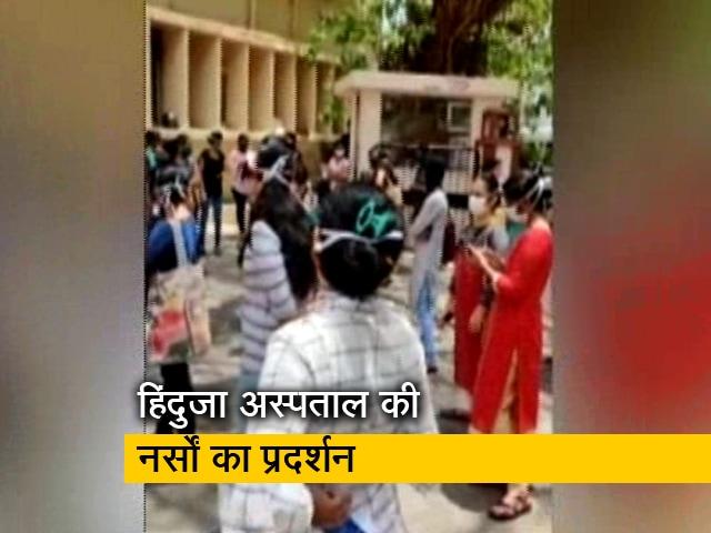 Video : मुंबई में हिंदुजा अस्पताल की नर्सों का मैनेजमेंट के खिलाफ प्रदर्शन