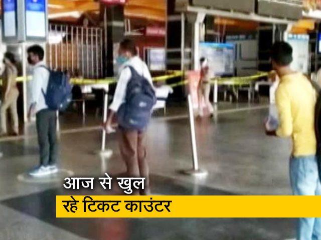 Videos : अब रेलवे स्टेशन पर भी मिलेंगे ट्रेनों के टिकट, आज से खुल रहे काउंटर
