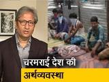 Videos : रवीश कुमार का प्राइम टाइम : कारोबार पर कोरोना की मार, बर्बादी के कगार पर छोटे व्यापारी