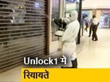 Video : Unlock1 में केंद्र सरकार ने शर्तों के साथ दी रियायतें