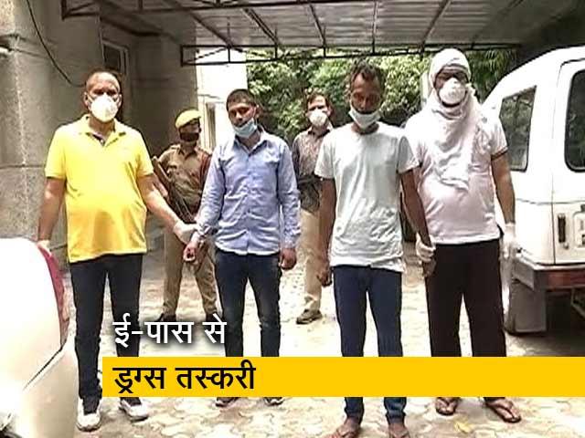 Videos : ई-पास से कर रहे थे ड्रग्स की तस्करी, दिल्ली पुलिस ने किया गिरफ्तार