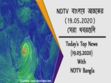 Video : NDTV বাংলায় আজকের (19.05.2020) সেরা খবরগুলি