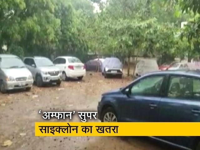 Videos : अम्फान: NDRF की 17 टीमें बंगाल और 13 टीमें ओडिशा में तैनात