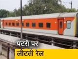 Video : 1 जून से चलेंगी 200 नॉन एसी ट्रेन