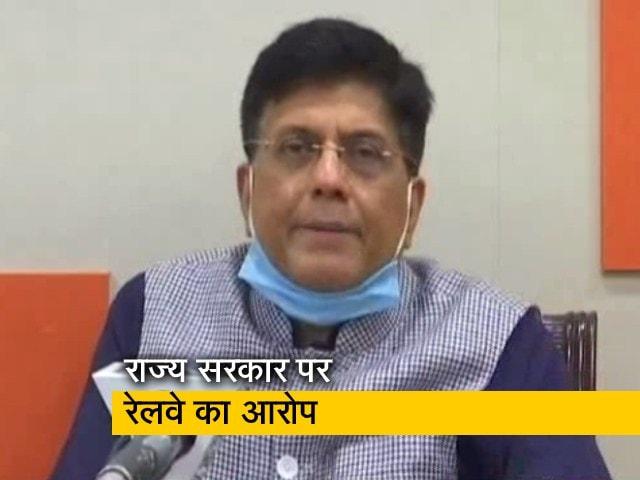 Videos : रेल राजनीति पर बोले पीयूष गोयल- 1200 ट्रेनें सिर्फ मजदूरों के लिए रखीं