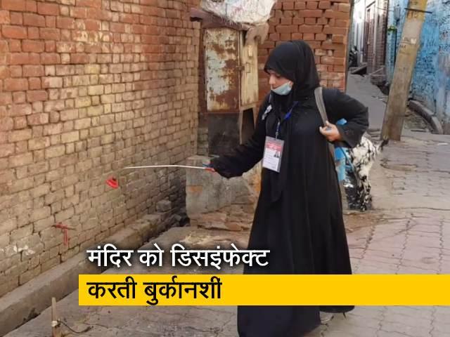 Videos : वायरस के साथ नफरतें मिटाती उज्मा