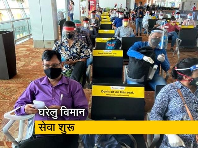 Videos : यात्रियों को संक्रमण से बचाने के लिए एयर इंडिया की तरफ से उठाए गए कई कदम