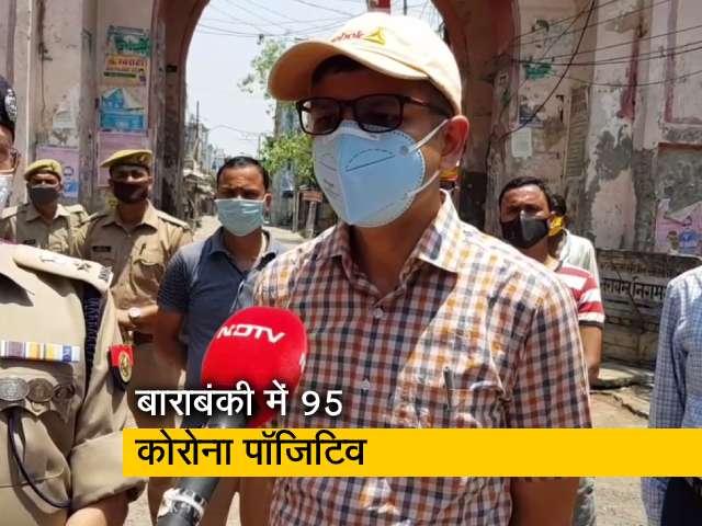 Video : UP के बाराबंकी में कोरोना का कहर, 1 दिन में सामने आए 95 संक्रमित