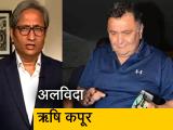Video : रवीश कुमार का प्राइम टाइम: ऋषि कपूर की यादें और लाखों मज़दूरों की घर वापसी