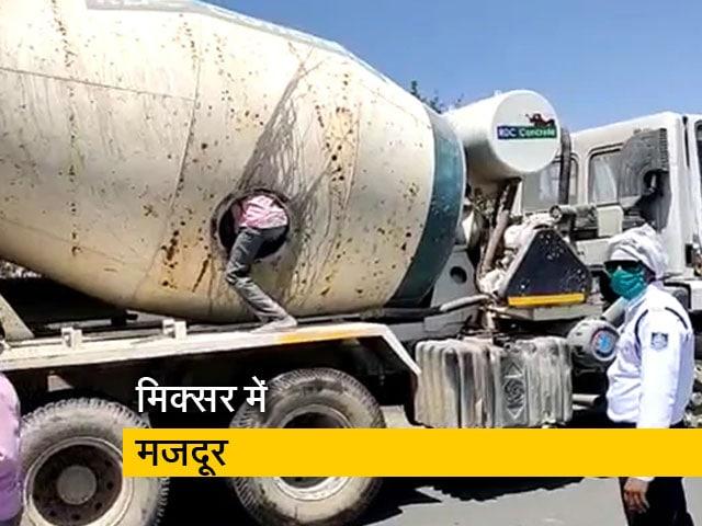 Videos : सीमेंट मिक्सर मशीन में छिपकर यात्रा कर रहे थे 18 मजदूर
