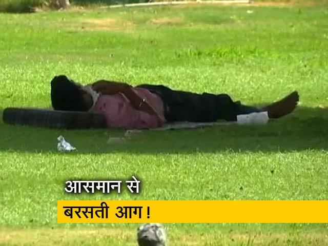 Video : उत्तर भारत में गर्मी का प्रकोप, कई राज्यों में दो दिन के लिए जारी किया गया रेड अलर्ट