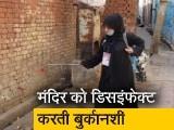 Video : वायरस के साथ नफरतें मिटाती उज्मा