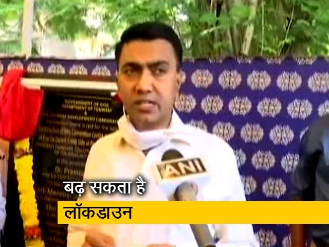 Videos : 15 दिन बढ़ सकता है लॉकडाउन : गोवा मुख्यमंत्री