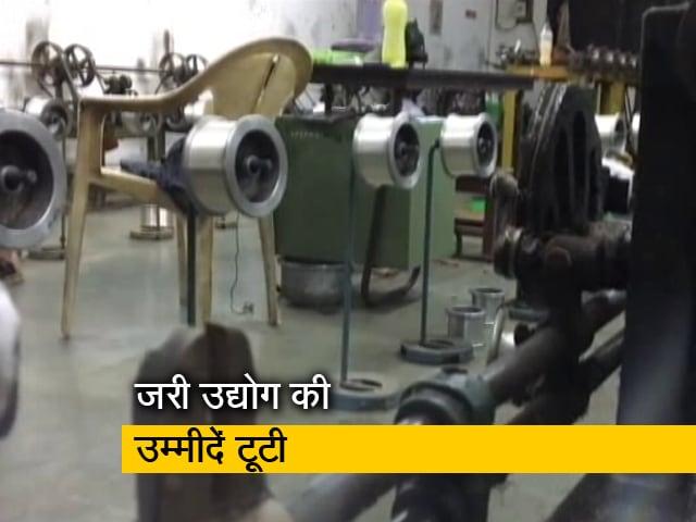 Video : सरकार के आर्थिक पैकेज से नाखुश है सूरत का जरी उद्योग