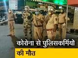 Video : कोरोना की शिकार महाराष्ट्र पुलिस