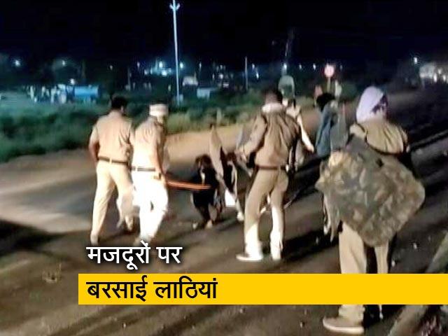 Videos : मध्य प्रदेश : खाना मांग रहे मजदूरों पर पुलिस ने बरसाई लाठियां