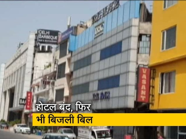 Video : दिल्ली : होटल बंद फिर भी आया बिजली का बिल