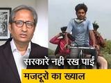 Video : रवीश कुमार का प्राइम टाइम : नूर मोहम्मद का रिक्शे पर दिल्ली से बिहार तक का सफर