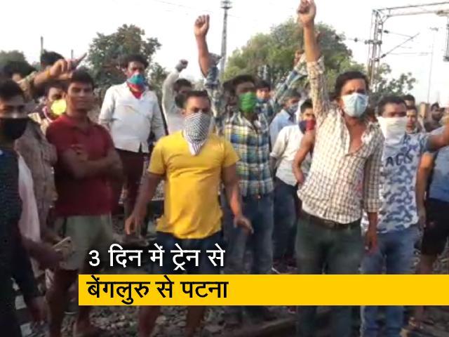 Videos : देरी से चल रही श्रमिक स्पेशल ट्रेन, बेंगलुरु से पटना पहुंचने में लगे 3 दिन