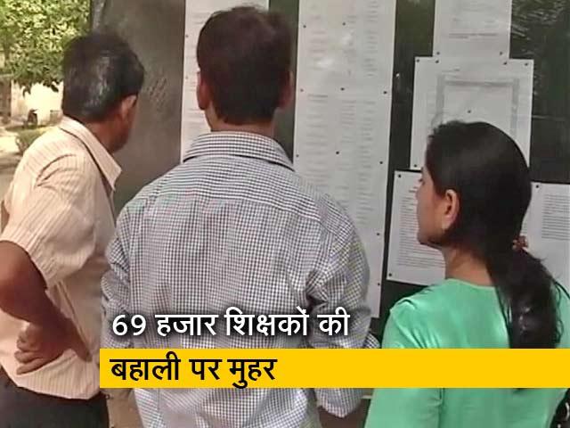 Videos : उत्तर प्रदेश में शिक्षक बहाली का रास्ता साफ, कटऑफ अंक पर हाईकोर्ट ने सुनाया फैसला
